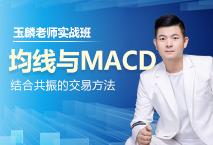 均线与MACD结合共振的交易方法